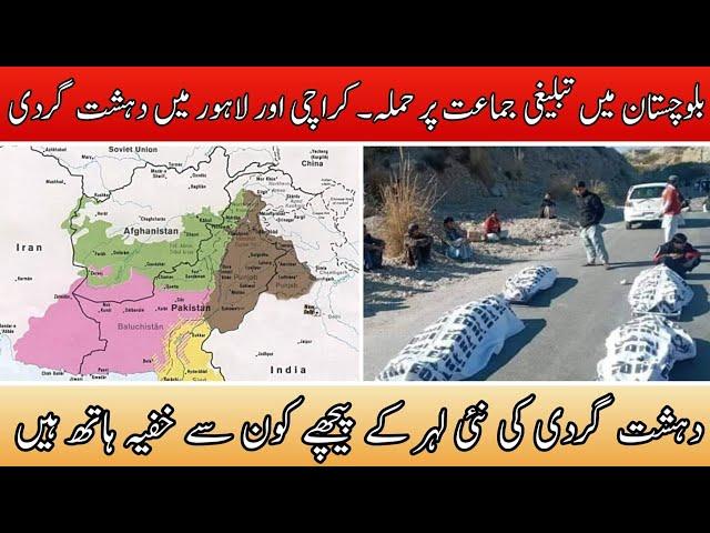 بلوچستان میں تبلیغی جماعت پر حملہ، کراچی اور لاہور میں دہشت گردی   طارق اسماعیل ساگر