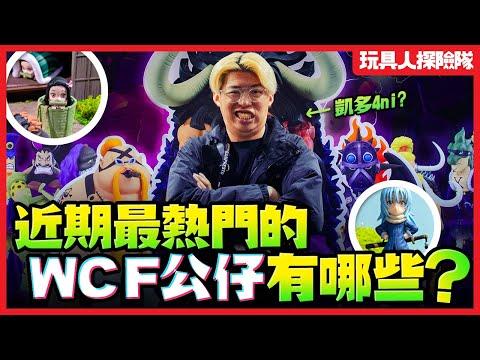 海賊王最新的熱門「WCF公仔」有哪些?【玩具人探險隊vlog】