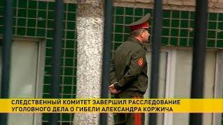 Результаты следствия по делу о гибели рядового Коржича