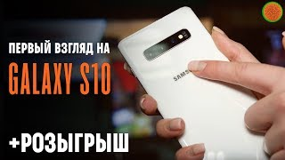 Смартфон Samsung Galaxy S10 SM-G973 DS 128GB White (SM-G973FZWD) от компании Cthp - видео 2