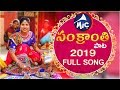 Sankranthi Song 2019 || Mangli || Hanmanth Yadav || Mittapalli Surendar || Full Song || Mictv || HD video download