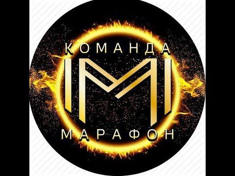 MillionMoney презентация стратегии команды Марафон. Спикер Ирина Пальмина.