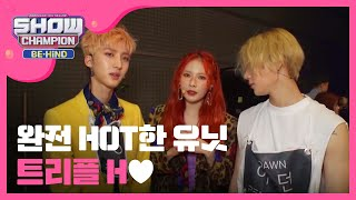 (Showchampion behind EP.47) Attention Please! We Are TRIPLE H