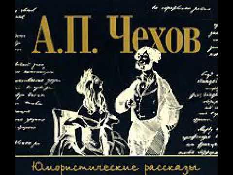 Антон Чехов – Юмористические рассказы. [Аудиокнига]
