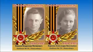Создано видео о моих родителях Киреевых Владимире и Александре в годы войны. Они были героическими тружениками тыла. Рассказывают их внуки и правнуки.