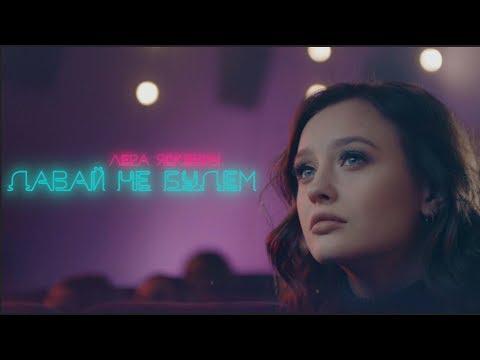 Лера Яскевич — Давай не будем