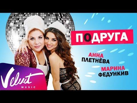 Подруга ft. Марина Федункив