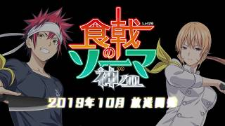Food Wars! The Fourth PlateAnime Trailer/PV Online