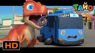Тайо Новый Эпизод l #11 Друг динозавра  l мультфильм для детей l Приключения Тайо