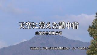 早川町赤沢編