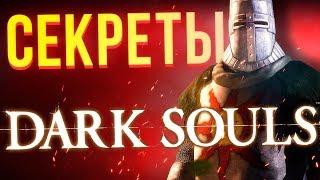 Секреты серии Dark Souls: как стать драконом, самые редкие монстры и общий сеттинг с Bloodborne