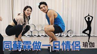 【微辣Sulin x Roberto 】同蘇霖做情侶瑜伽 這些機會不是屬於霍哥的?