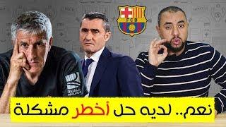 إقالة فالفيردي وسيتين مدرب برشلونة الجديد.. هل نقول مبروك؟