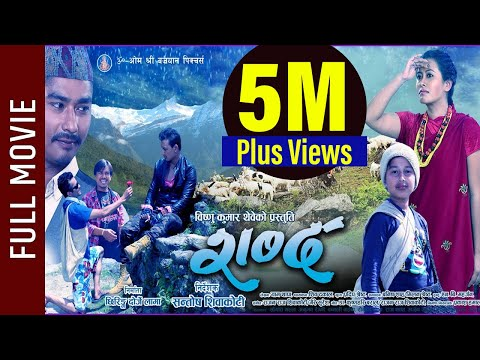 Shabda | Nepali Movie