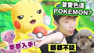 【Pokémon: Let's Go#2】😂Muffin眼都不眨!第一隻「色違/閃光」Pokemon?❤️觸摸「比卡超」模式太太太可愛了!「夢夢」入手啦!:(Pikachu/Eevee)
