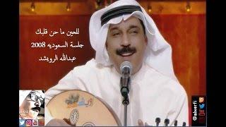 عبدالله الرويشد - للحين ما حن قلبك - جلسة السعوديه