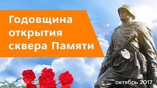 Годовщина открытия сквера Памяти в жилом районе «Гармония»