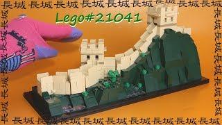 Lego Architecture Великая китайская стена (Wall of China) # 21041 Обзор