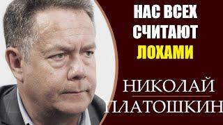 Николай Платошкин: Путин за большую зарплату. 23.04.2019