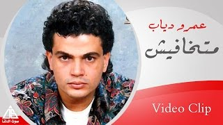 Amr Diab - Matkhafesh | عمرو دياب - متخافيش
