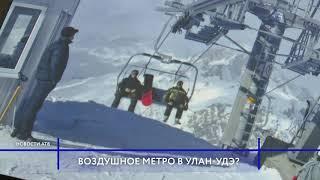 В Улан-Удэ хотят построить воздушное метро