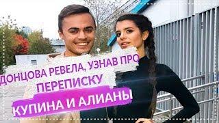 ДОМ 2 НОВОСТИ раньше эфира! (12.09.2018) 12 сентября 2018.