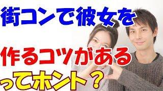 街コンで女性と仲良くなれる会話術 - YouTube