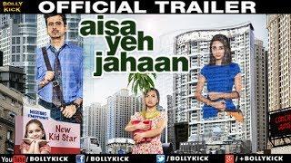 Aisa Yeh Jahaan Official Trailer   Hindi Trailer 2017