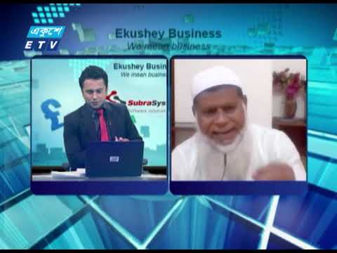 Ekushey Business || একুশে বিজনেস || 27 January 2021 || ETV Business
