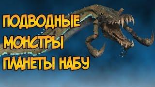 Подводные монстры планеты Набу (Звездные Войны)