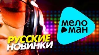 Русские НОВИНКИ- Горячая 20 ка