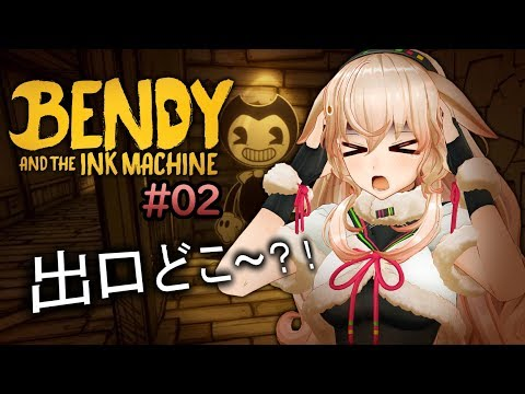 【bendy and the ink machine】#02 インクおいしい