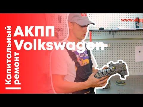 Ремонт АКПП Volkswagen: главные причины неисправностей