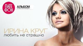 Ирина КРУГ - Любить не страшно (Full album)
