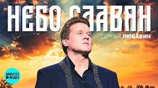 Сергей Любавин  - Небо славян (Official Audio 2018)