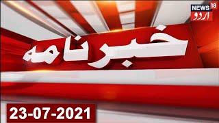 Khabarnama   Aaj Ki Taaza Khabar   Top Headlines Of The Day   Aaj Ki Taaja Khabar   23-07-21