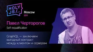 Павел Черторогов – GraphQL — заключаем выгодный контракт между сервером и клиентом