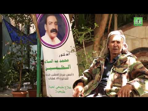 علاج أمراض البواسير والعقم ـ علي عبدالله الموشكي ـ إثبات فائدة العلاج