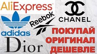 Секрет покупки брендовых вещей на Aliexpress