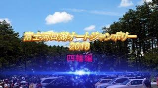 【四輪編】富士河口湖オートジャンボリー【2018】