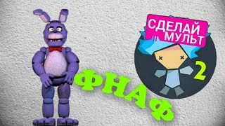 Фнаф в рисуем мультфильмы 2