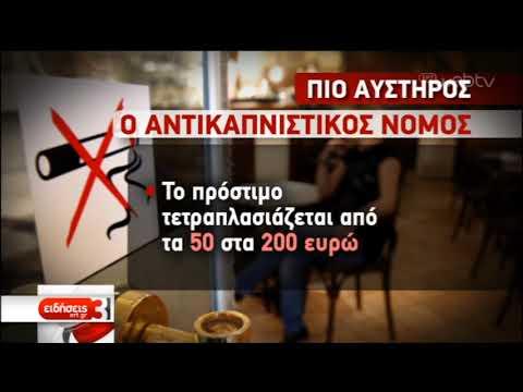 Κατατέθηκε στη Βουλή το νομοσχέδιο για τον αντικαπνιστικό νόμο   05/10/2019   ΕΡΤ