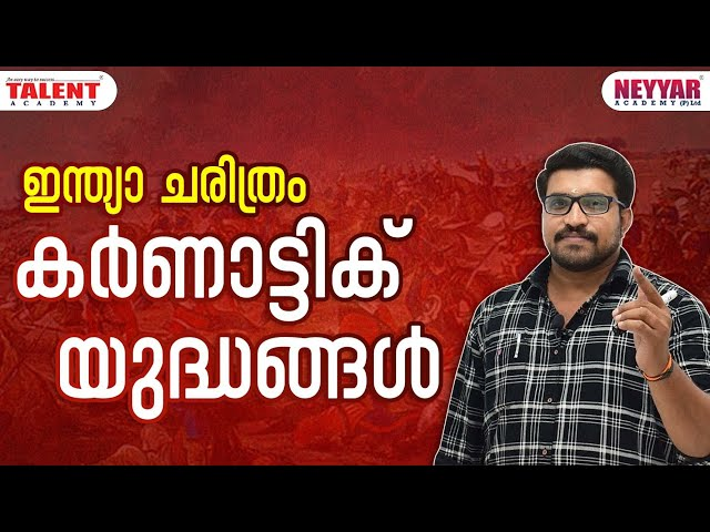 Carnatic Wars [Confusing Facts] for Kerala PSC