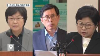 文 정부 1기 내각, 관료 출신 줄고 교수·정치인 대거 중용