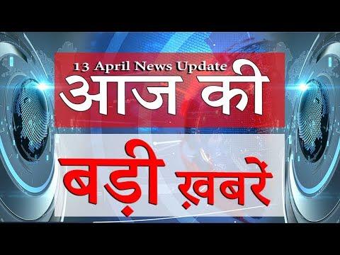 आज की सबसे बड़ी ख़बरें | Today Breaking news | News bulletin | News headlines