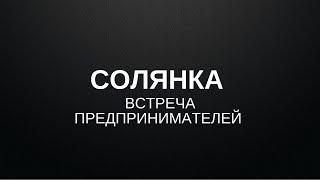 СОЛЯНКА. Первая встреча предпринимателей в Сумах