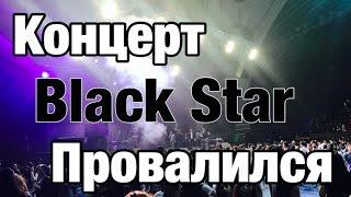 КОНЦЕРТ BLACK STAR В ЕРЕВАНЕ ПРОВАЛИЛСЯ // КРИСТИНА Si СПЕЛА НА АРМЯНСКОМ