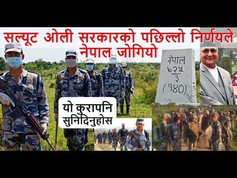 सल्यूट ओली सरकारको पछिल्लो निर्णयले नेपाल जोगियो | अब यो कुरापनि सुनिदिनुहोस | nepal vs india