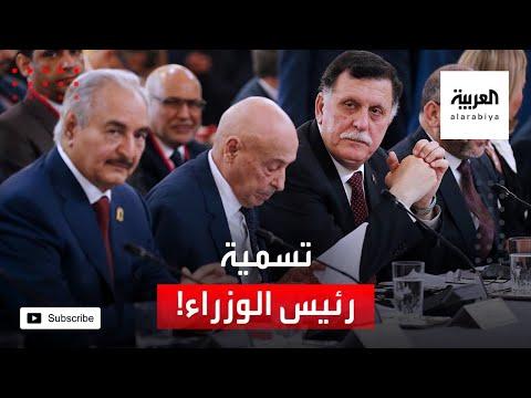 العرب اليوم - شاهد: السراج يقترح على حفتر تسمية رئيس وزراء لليبيا