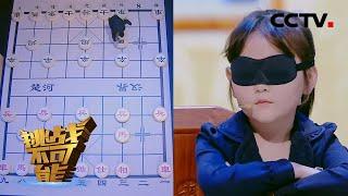《挑战不可能之加油中国》 两位年仅7岁的象棋少年同台PK 完成耐力和专注力的极致挑战 20190414 | CCTV挑战不可能官方频道